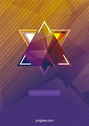 スマート幾何学個性ポスターの背景 , スマート, 幾何学, 個性 背景画像