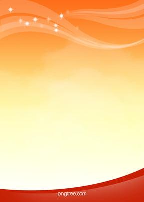orange gradien latar belakang kurva h5 , Latar Belakang Oren, Oren, Gradien Latar Belakang imej latar belakang
