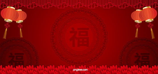 chinese new year festive blessing word red background taobao, Red Lantern, Spring Festival, Chinese New Year Background image