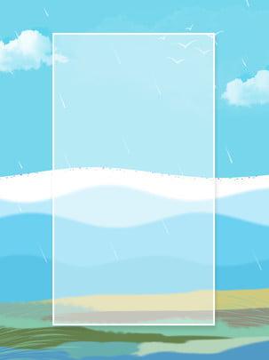 靑空の彩雲海携帯端H5背景 靑空 彩雲 海 背景画像