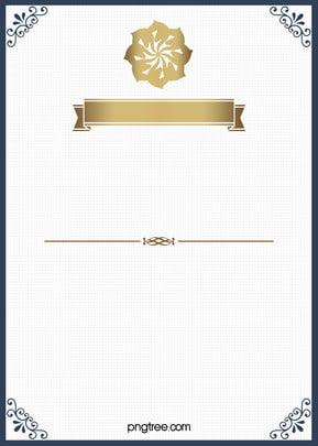 यूरोपीय प्रमाण पत्र पृष्ठभूमि सामग्री , प्रमाण पत्र, दस्तावेजों, शिक्षा पृष्ठभूमि छवि