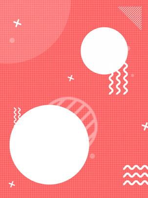 लाल कालीन रोल विज्ञापन पृष्ठभूमि , लाल विज्ञापन, विज्ञापन, पृष्ठभूमि पृष्ठभूमि छवि