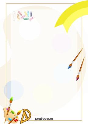 चित्रकारी ललित कला में प्रवेश के पोस्टर पृष्ठभूमि , ललित कला, पेंटिंग, प्रवेश पृष्ठभूमि छवि