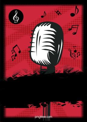 क्रिएटिव चित्रण शांत गायन प्रतियोगिता पृष्ठभूमि सामग्री , परिसर गतिविधियों पोस्टर, गायन प्रतियोगिता, कैम्पस सिंगर प्रतियोगिता पृष्ठभूमि छवि