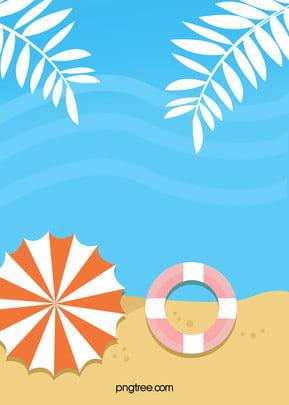 कार्टून गर्मियों में समुद्र तट पृष्ठभूमि स्तरित psd विज्ञापन पृष्ठभूमि , कार्टून, गर्मियों में, समुद्र तट पृष्ठभूमि पृष्ठभूमि छवि