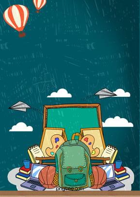 卡通開學季特惠學習用品海報psd分層背景 卡通 開學季 特惠背景圖庫