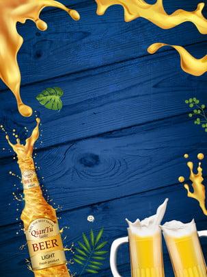 glass drink alcohol beverage background , Mug, Beer, Glass Background image