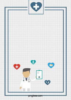 医療医路には私の健康診断ポスターの背景素材があります , 医療, 医学の道, 医学道は私がある 背景画像