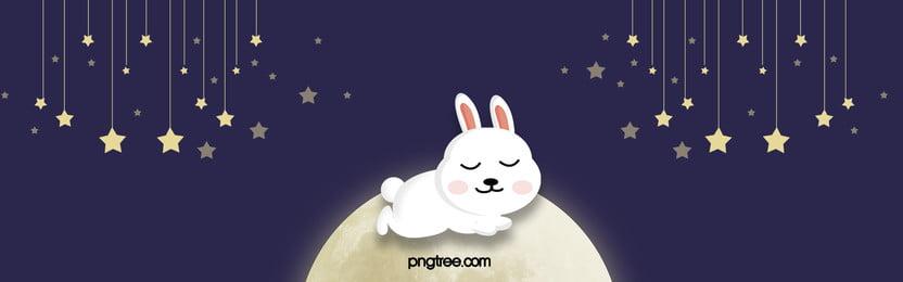 月五角の星形漫画の中秋節靑の背景 中秋節 中秋節のポスター 中秋節の字 背景画像