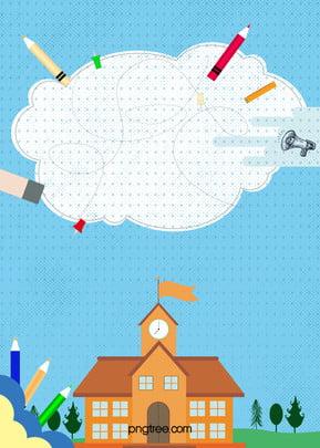 बाल विहार स्कूल के मौसम की भर्ती पंजीकरण पोस्टर पृष्ठभूमि सामग्री , शरद ऋतु, कोचिंग कक्षाओं में दाखिले के लिए प्रचार एकल, प्रशिक्षण पाठ्यक्रम में प्रवेश के पृष्ठभूमि छवि