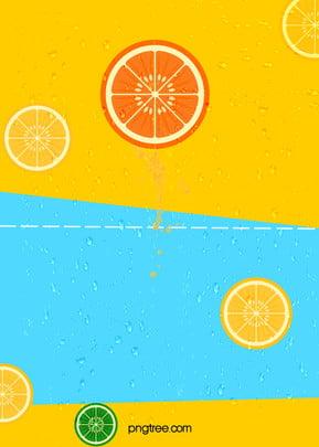 オレンジ フルーツ シトラス デザイン 背景 , 食物, アート, イエロー 背景画像