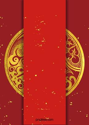 चीनी शैली शादी के निमंत्रण पृष्ठभूमि सामग्री , शादी, शादी की पृष्ठभूमि, शादी पृष्ठभूमि छवि