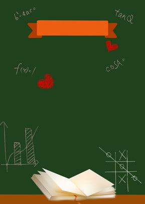 黒板教師節のポスターの背景素材 , 教師に感謝する, 教師の日が来た, 本 背景画像