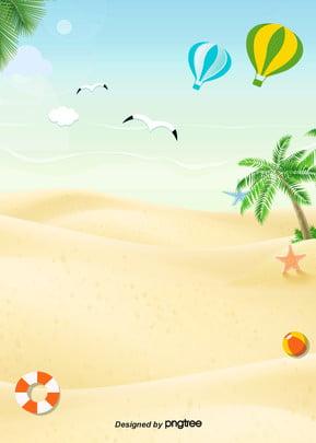 여름 모래사장 홍보 배경 사진 , 해성, 청신, 배경 배경 이미지