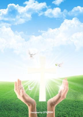 Áp phích quảng cáo trên bầu trời cỏ nền giáo , Điên Cuồng, Christian, Nền Ảnh nền