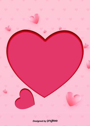 am valentinstag der liebe rosa hintergrund , Süß, Kommerzielle, Der Valentinstag Hintergrundbild