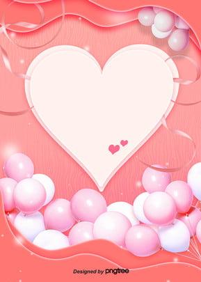 ピンクのバレンタインの気球のポスター , リボン, 紙切り, バレンタインデー 背景画像