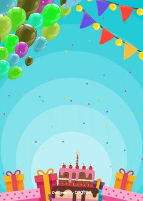 おしゃれ可愛いアニメの誕生日おめでとうパーティーポスター アニメ 彩旗 手絵 背景画像