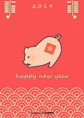 2019新年手描き豚豚年背景 , 2019, 伝統の模様, アニメ 背景画像