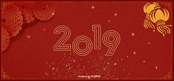 2019中国風の新年の背景画像 , 2019, 中国風, 新年の背景 背景画像