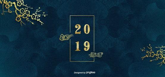 2019 सरल नए साल पृष्ठभूमि , दो हजार उन्नीस, वाणिज्यिक, माहौल पृष्ठभूमि छवि