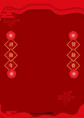 सरल लाल रंग की पारंपरिक चीनी पेपर कट वसंत महोत्सव दोहे चीनी नव वर्ष पृष्ठभूमि , चीनी शैली, मौआ, पारंपरिक पृष्ठभूमि छवि
