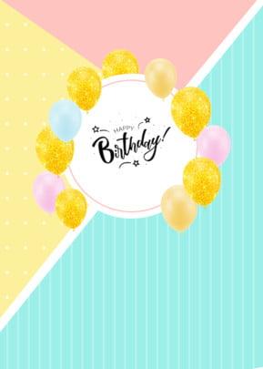 गुलाबी छोटे ताजा शैली अति सुंदर जन्मदिन मुबारक हो पृष्ठभूमि , आकर्षक, छोटे ताजा शैली, गुब्बारा पृष्ठभूमि छवि