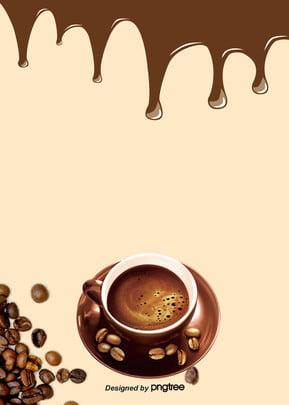 minimalist शैली कॉफी कॉफी बीन्स खाना खाना पीना पोस्टर पृष्ठभूमि , कॉफी, कॉफी बीन्स, पोस्टर पृष्ठभूमि छवि