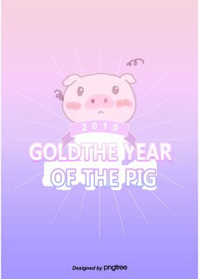 porco dos desenhos animados simples fundo azul de 2019 , Fundo De 2019, Cartoon, O Porquinho Imagem de fundo