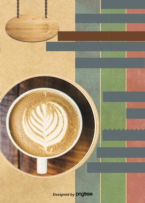 धारीदार रेट्रो कॉफी खाद्य उद्योग पोस्टर पृष्ठभूमि , कॉफी, विंटेज, धारियों पृष्ठभूमि छवि