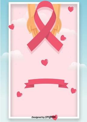 世界抗癌日關注健康海報背景 , 世界抗癌日, 健康, 關心 背景圖片