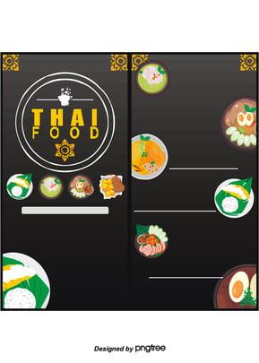 काली सरल खाद्य सामग्री चीनी भोजन  पश्चिमी मेनू पृष्ठभूमि , चीनी, सरल, पृष्ठभूमि पृष्ठभूमि छवि
