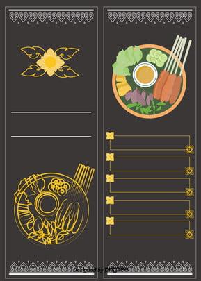 मसालेदार बारबेक्यू भोजन  खाद्य सामग्री  मेनू पृष्ठभूमि , Bbq, पृष्ठभूमि, मेनू पृष्ठभूमि छवि