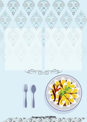नीले रंग की सरल भोजन भोजन मेनू पृष्ठभूमि , सरल, पृष्ठभूमि, मेनू पृष्ठभूमि छवि