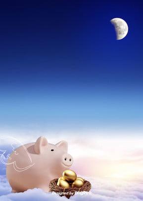 um negócio de fundo azul , Atividades De Comercial, A Lua, Leitão Imagem de fundo
