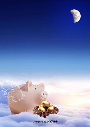 藍天藍色簡約夢幻飛天小豬仔背景 , 夢幻, 猪仔, 簡約 背景圖片