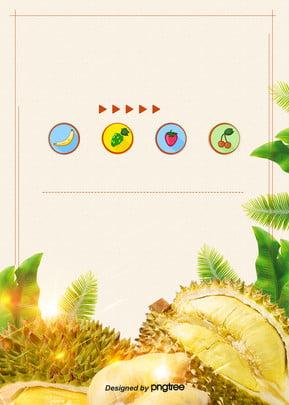 trái cây nhiệt đới sầu riêng thức ăn thực phẩm nền màu vàng , Sầu Riêng, Trái Cây, Trái Cây Nhiệt đới Ảnh nền