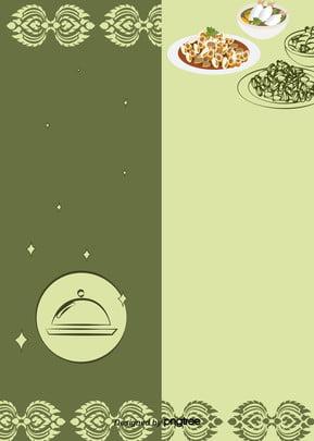 녹색 식품 식품 자유형 음식 배경 , 중국 음식, 그린, 배경 배경 이미지