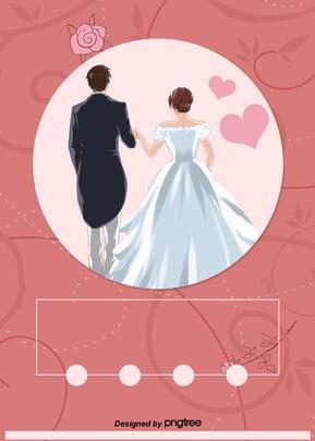 手描きのロマンチックな愛情の結婚式の結婚式のポスターの背景 結婚祝い 結婚式 恋人 背景画像