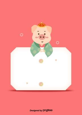 fundo cor   de   rosa adorável porco dos desenhos animados cartões , Cartoon, Linda, O Porquinho Imagem de fundo