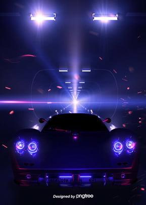 बैंगनी चकाचौंध प्रकाश लाइन कार पोस्टर पृष्ठभूमि , प्रकाश, कार, पोस्टर पृष्ठभूमि छवि