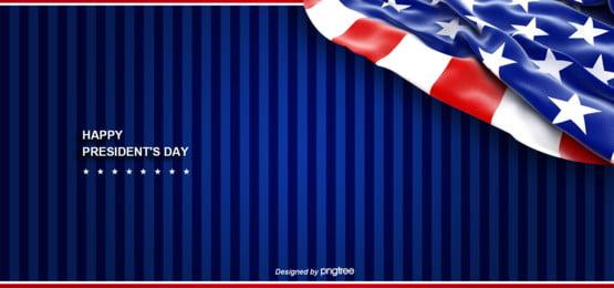 लाल  सफेद और नीले रंग की परिष्कृत शैली के राष्ट्रीय ध्वज के संयुक्त राज्य अमेरिका  राष्ट्रपति दिवस पृष्ठभूमि , तीन-रंग, झंडा, राष्ट्रपति के दिन पृष्ठभूमि छवि
