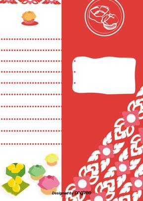 簡約食物食品中餐西餐甜品選單背景 , 中餐, 甜品, 簡約 背景圖片