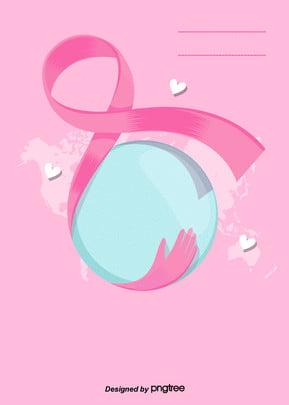 世界の抗がん日の簡単なピンクの背景 , 世界の抗がん日, リボン, 愛を伝える 背景画像