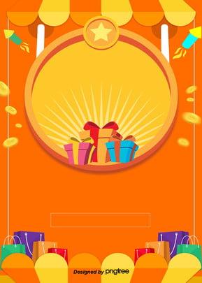 黄色ビジネスショップウィンドウのプレゼント活動の背景 , アニメ, 商業, 店 背景画像