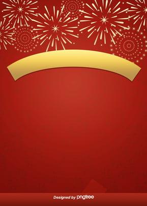 लाल उत्सव के नए साल के नए साल पृष्ठभूमि , उत्सव, नए साल, नए साल पृष्ठभूमि छवि