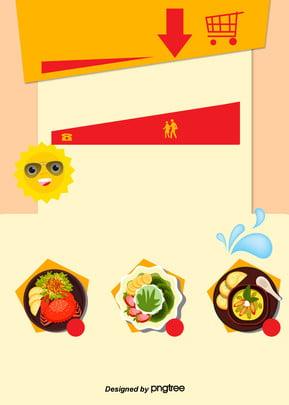 黃色食物食品西餐中餐食品行業背景 , 中餐, 手繪食品, 背景 背景圖片