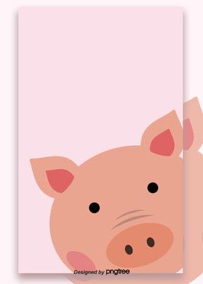 Lindo porquinho background design Animal Linda O Imagem Do Plano De Fundo
