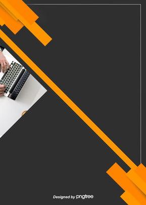 簡潔なノートパソコンのビジネス企業の背景 , 企業, 事務所, ビジネス 背景画像