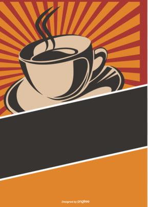कॉफी कप पर धारीदार पृष्ठभूमि डिजाइन , कॉफी, कॉफी कप, धारियों पृष्ठभूमि छवि